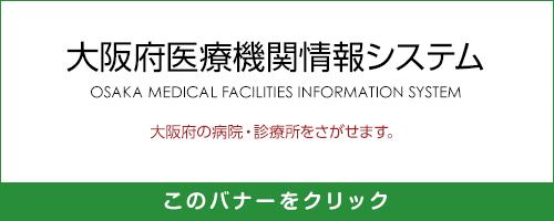 大阪府医療機関情報システム